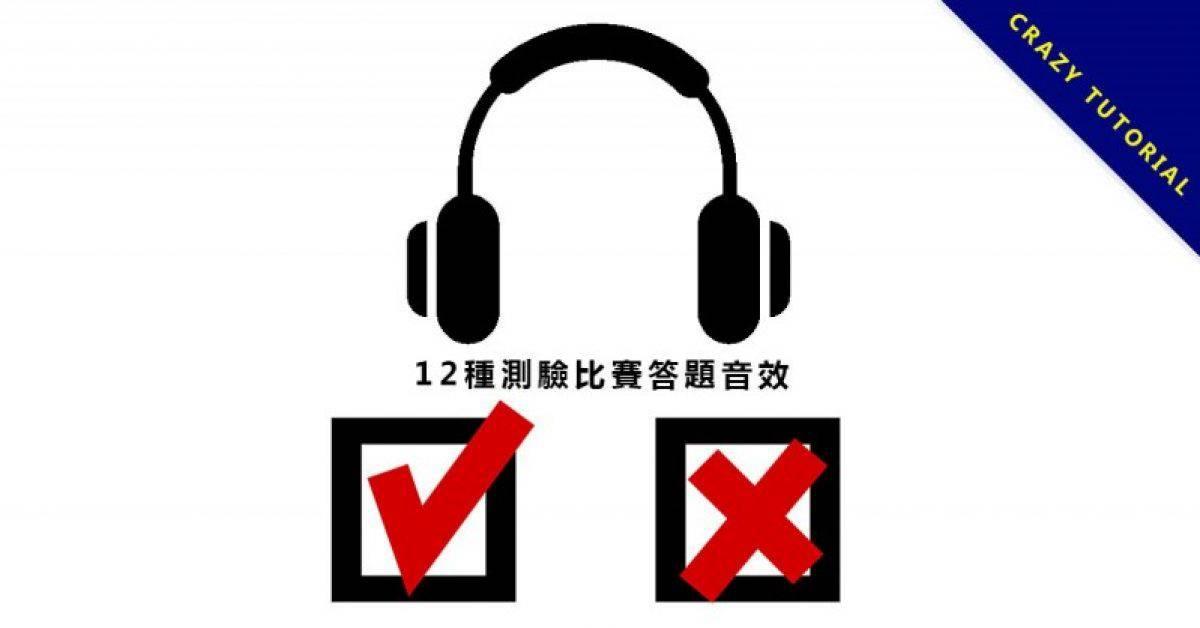 【疑问音效】12种测验疑问音效下载,综艺电视节目常用的疑问音效。