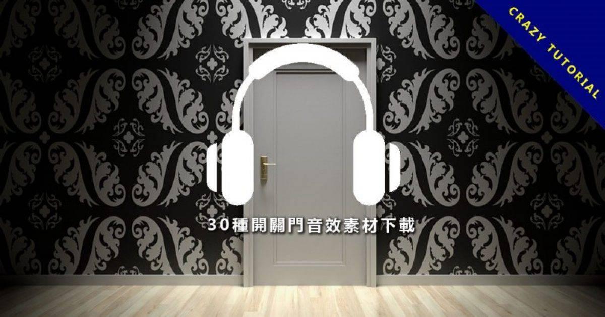 【开门音效】30种开关门音效素材下载,推拉门、浴室门、敲木门声音、门铃声。