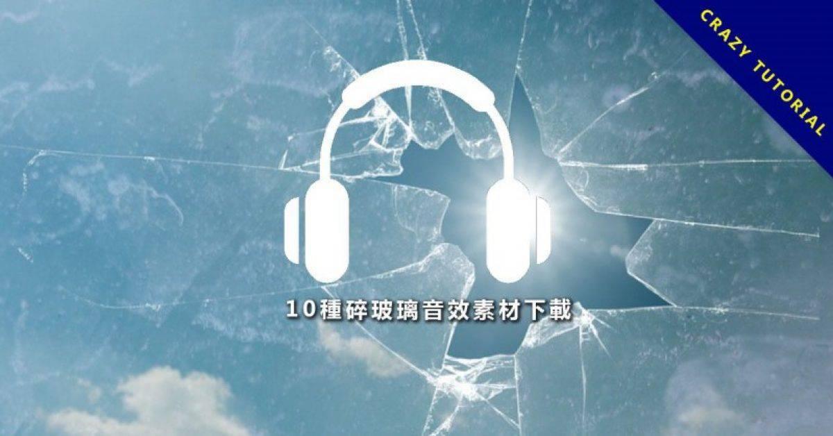 【玻璃破碎音效】10种碎玻璃音效素材下载,各种玻璃破碎的声音特效。