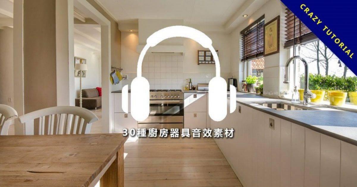 【厨房音效】30种厨房器具音效素材下载,微波炉音效、冰箱音效、烤箱音效