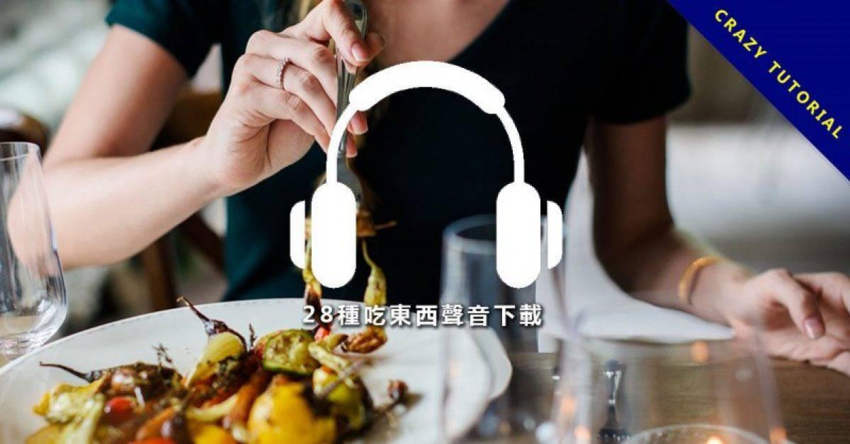 【吃东西音效】28种吃东西音效下载,吃面音效、倒水声音效