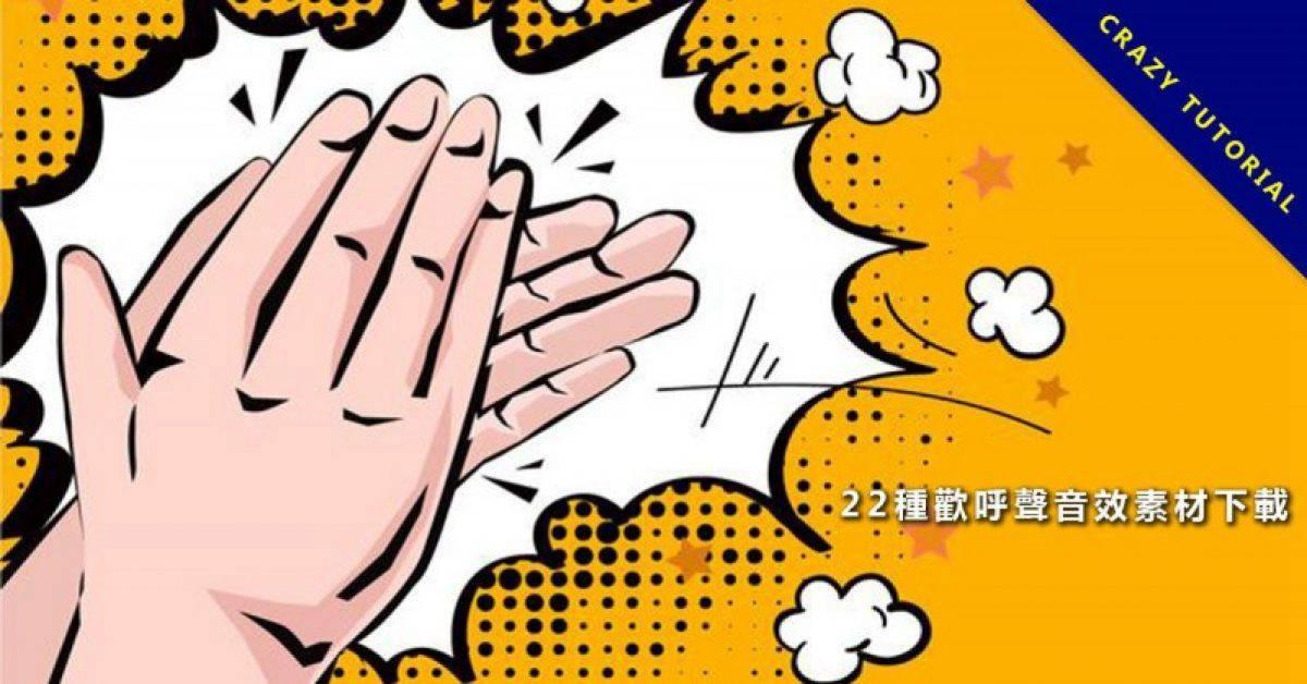 【掌声音效】22种欢呼声音效下载,各种掌声和拍手音效欢呼声