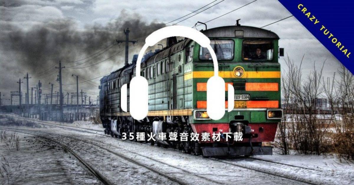 【火车音效】35种火车声音效素材下载,各种火车鸣笛音效和平交道音效
