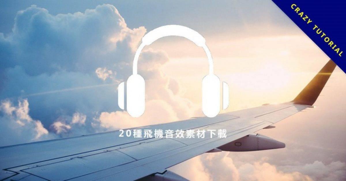 【飞机音效】20种飞机声音素材下载、各种飞机起飞和直升机声音素材