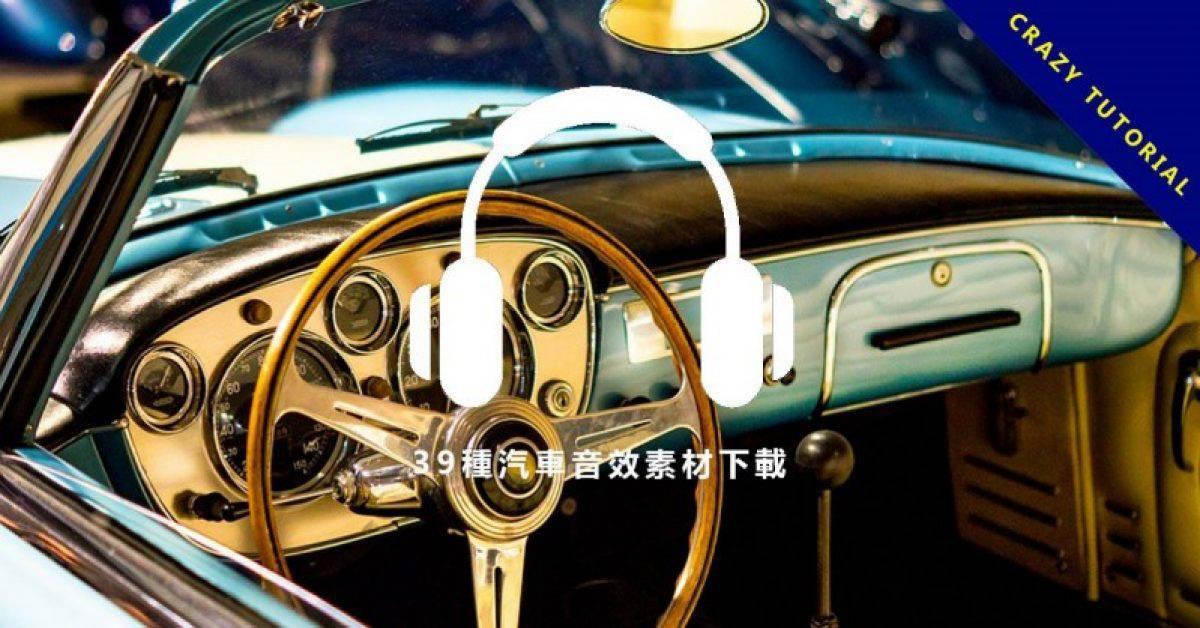 【汽车声音】39种汽车音效素材下载,引擎声、刹车声、开关车门声、喇叭声音