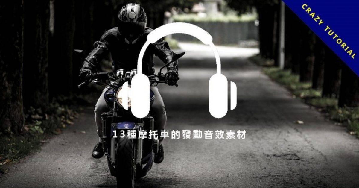 【机车音效】13种摩托车的发动音效素材,各种机车的发动声音