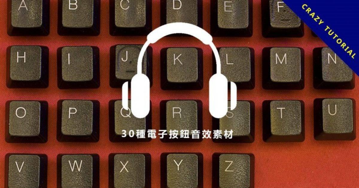 【点击音效】30种电子按钮点击音效素材,各种警告音效和应用程式的按钮声音