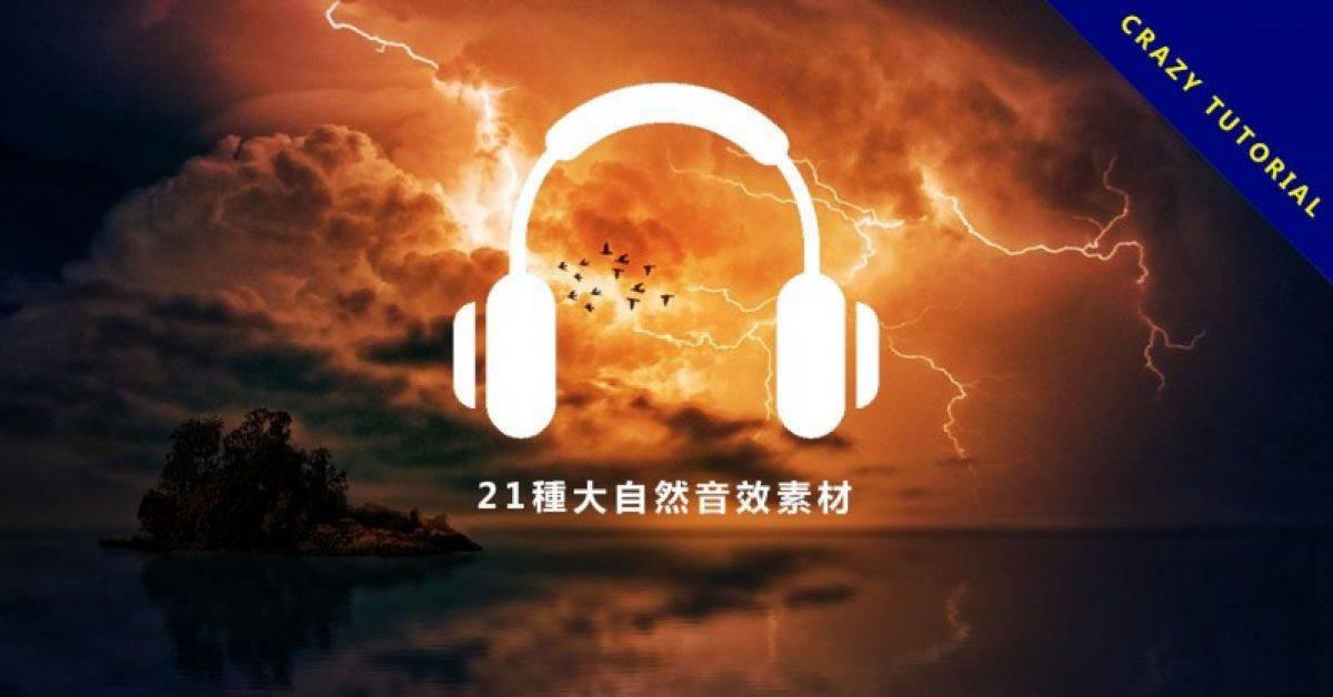 【天气音效 】21种大自然音效素材,打雷声、下雨声音效、雪崩、地震的声音
