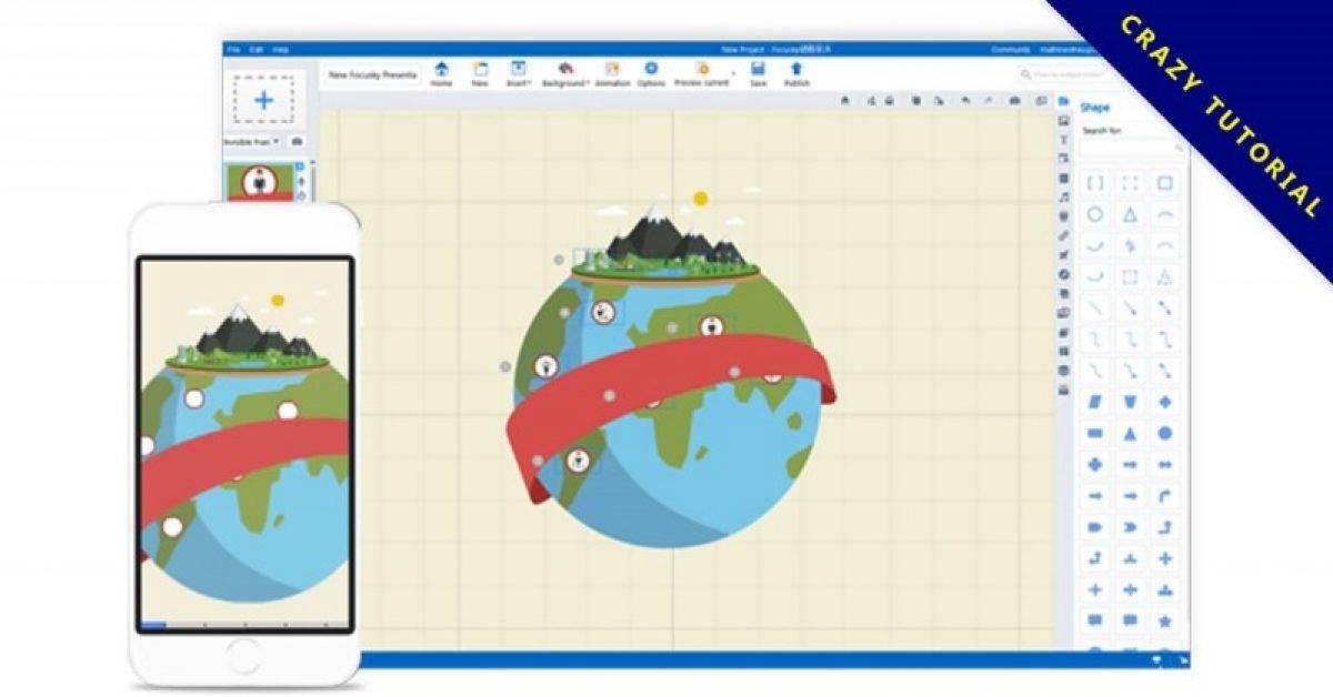 【简报制作】Focusky PRO 专业简报制作软体,如何做好简报就用这套