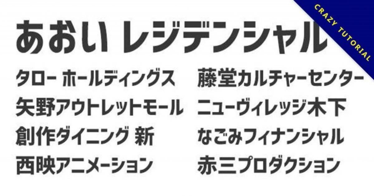 【歌德字体】企业可用免费字体,支援汉字的歌德字体