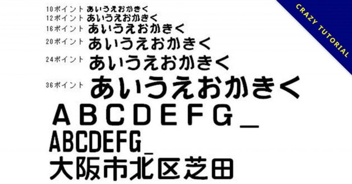 【方块字体】日本铁路风格方块字体下载,可商业用途