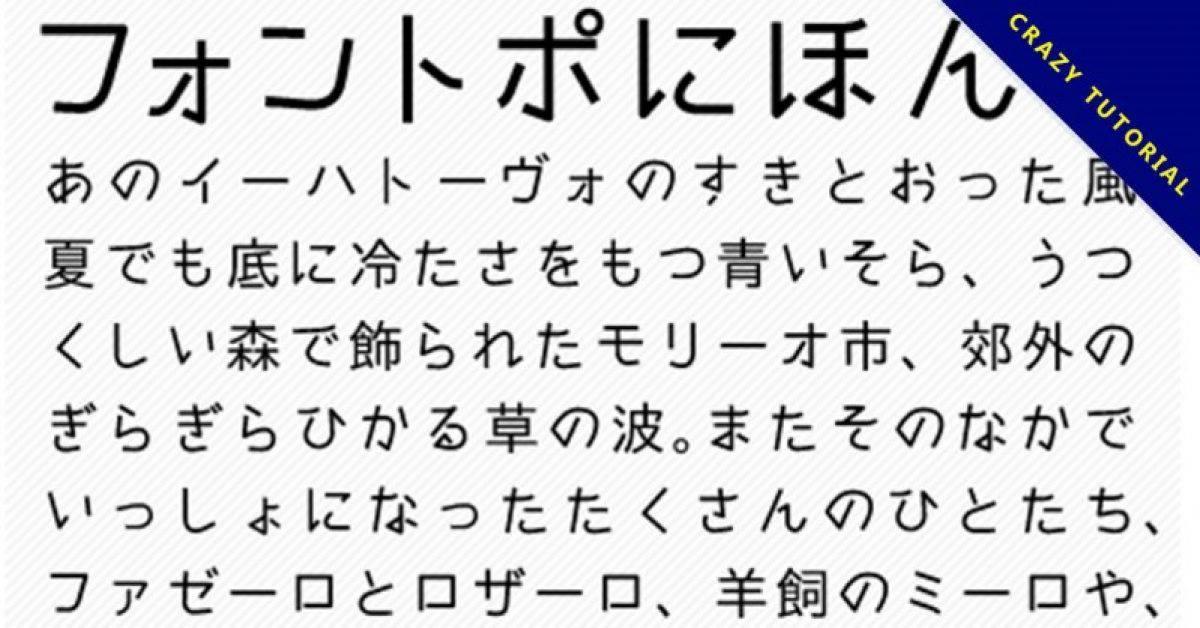 【日文字体】超可爱日文字体免费下载,支持繁体中文字型