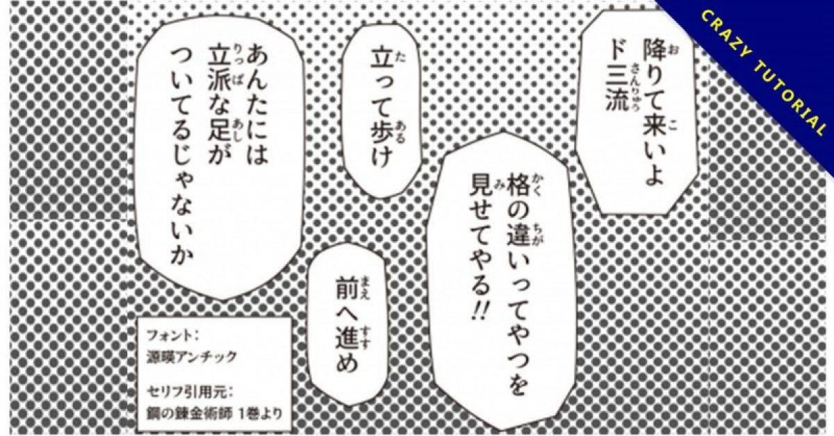【漫画字体】日系漫画字体免费下载,可使用于繁体中文字型