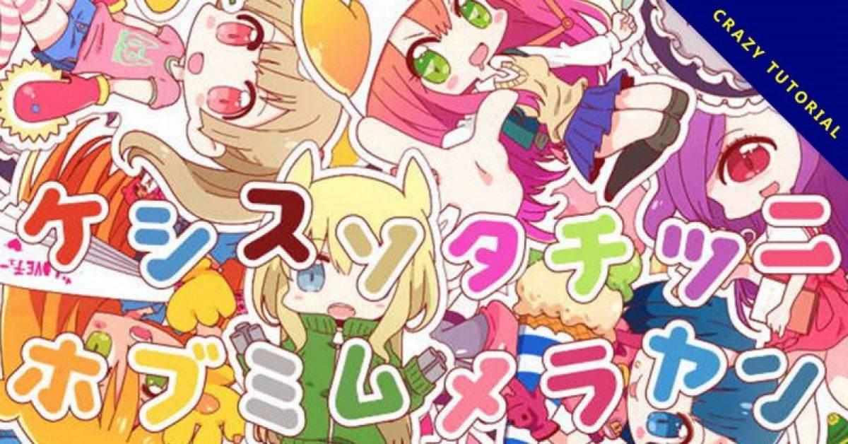 【猫咪字体】日系可爱猫咪字体下载,仅供个人使用