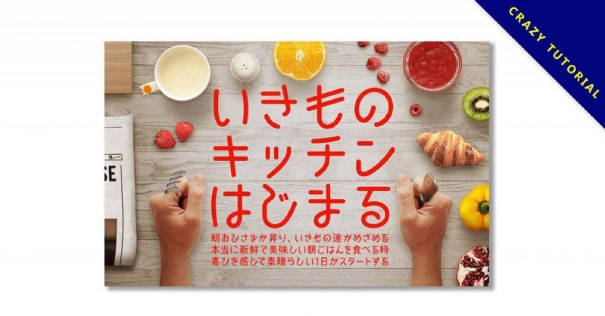 【电影字体】日本怀旧电影字体下载,可支援中文