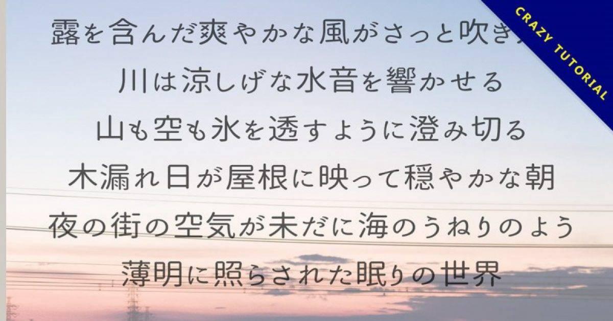 【小说字体】日本设计文学小说字体下载,可支持中文汉字