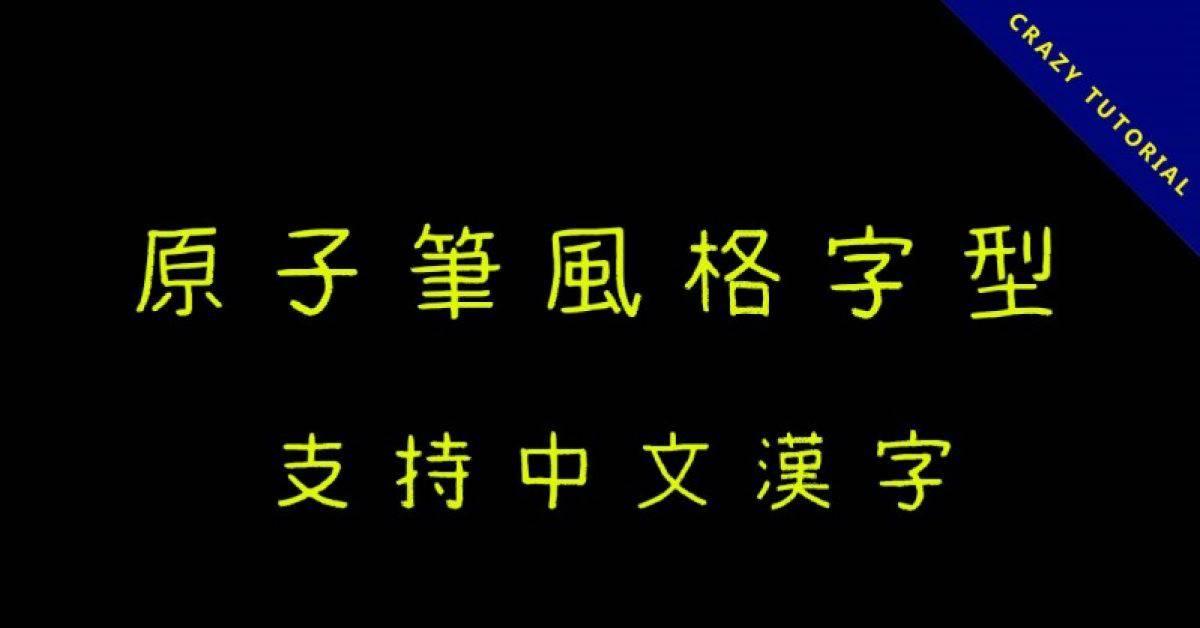 【原子笔字型】日系手写原子笔字体下载,支援中文汉字