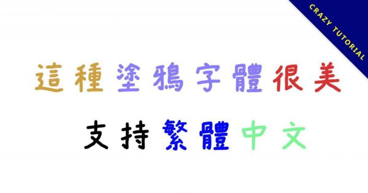 【涂鸦字体】日系手写涂鸦字体下载,支持繁体中文