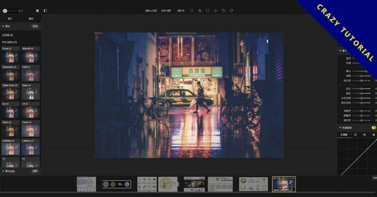 【线上LR】完美取代LIGHTROOM修图软体,网页版可读RAW档、快速调色