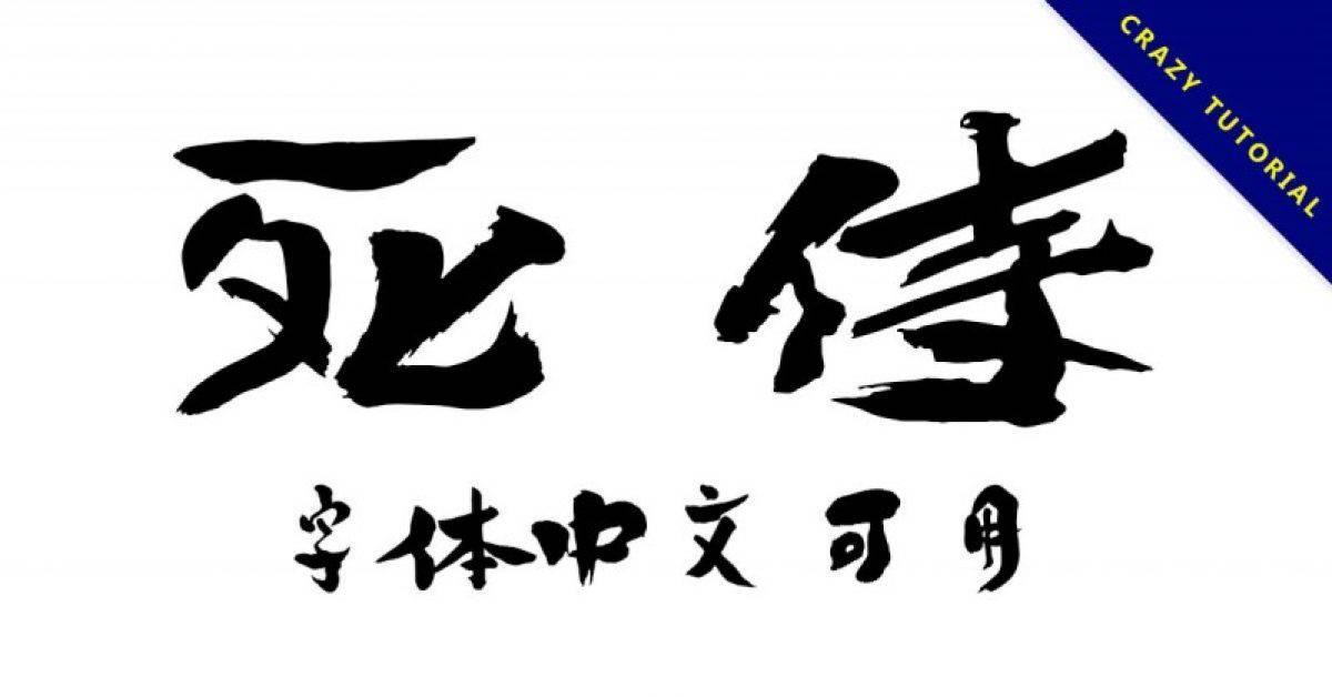【书法体】日本甜美书法体下载推荐,可支援繁体中文