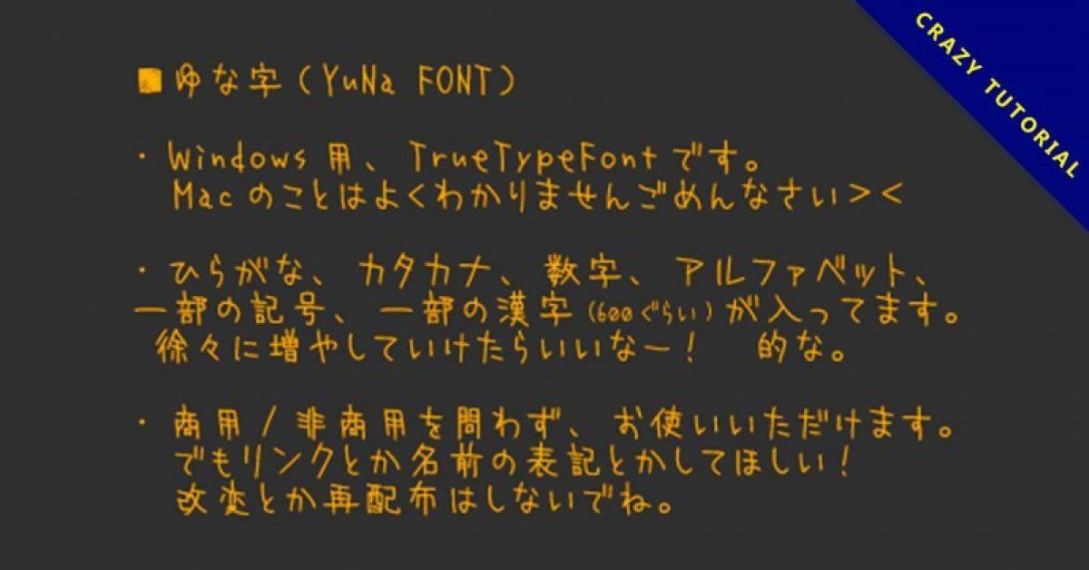 【幼童手写体】日系儿童字体下载,可支持繁体中文