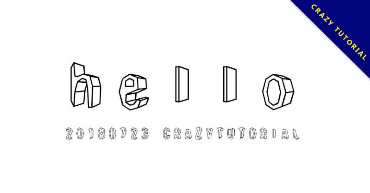 【立体字体】日系3d立体字体下载,支援中文和英文
