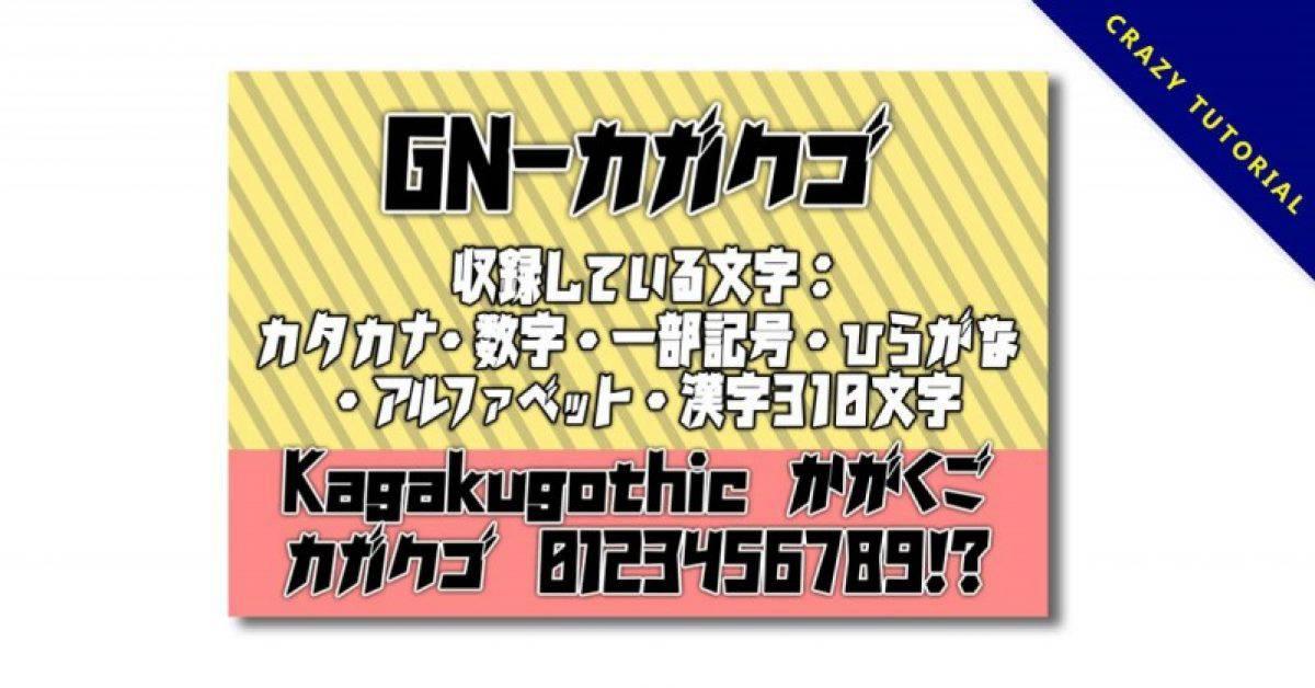 【卡通字体】日本动漫卡通字体下载,可用于繁体中文