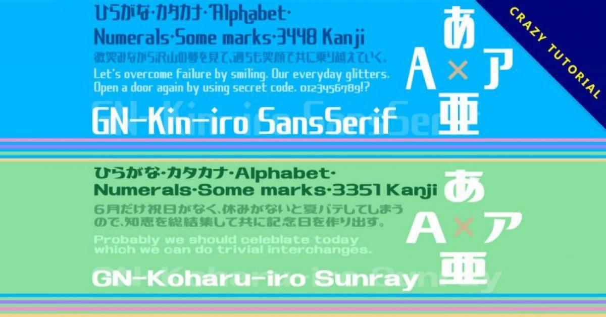 【动画字体】日本卡通专用动画字体下载,可用于繁体中文