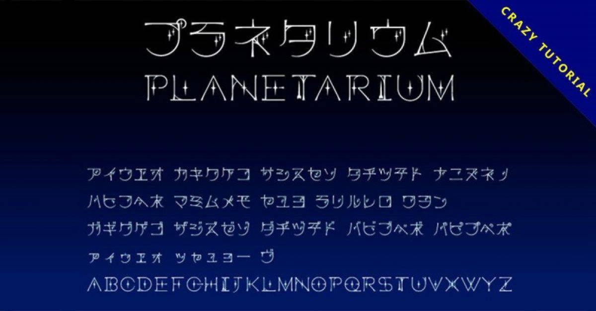 【神秘字体】日本神秘感字体下载,充满光芒的字型