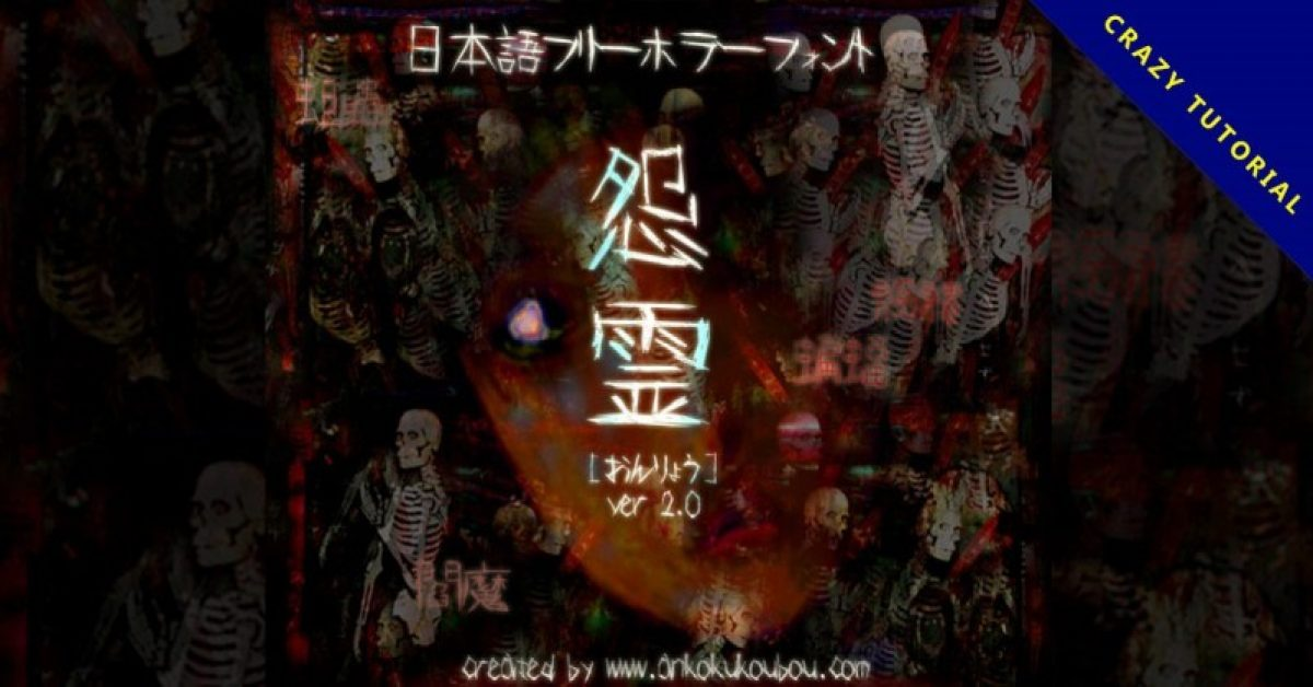 【恐怖字体】日本鬼片恐怖字体下载,支援繁体中文