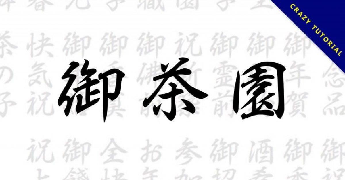 【行书体】日本免费行书体下载,可支援中文汉字