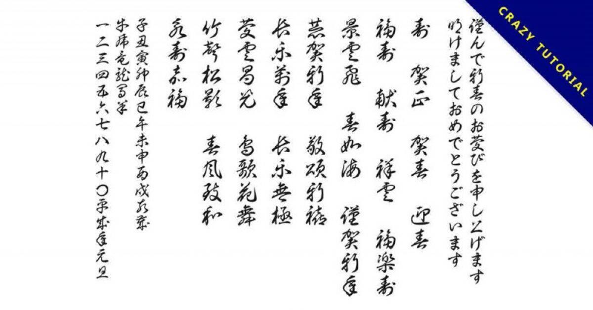 【草书体】日本书法草写体下载,可商业用途使用