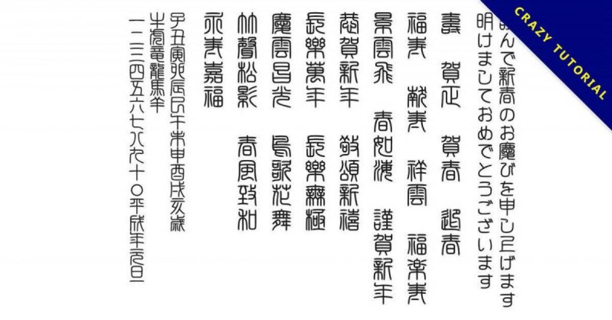 【篆书字体】日本贺岁篆书字体下载,可商业用途使用