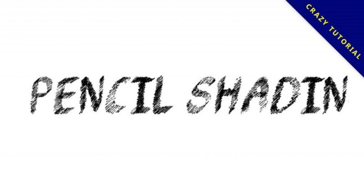 【铅笔画字型】Pencil Shading 英文铅笔字型下载