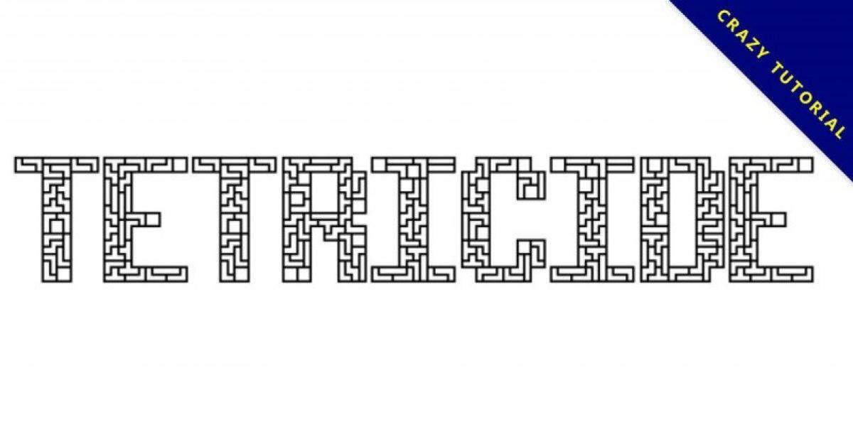 【方块字型】Tetricide 俄罗斯方块字型下载,游戏主题专用