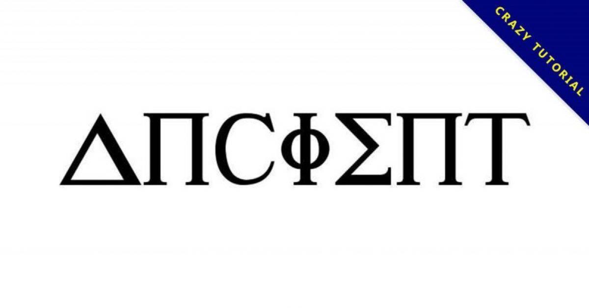 【古代字体】 Ancient Geek 上古代字体下载,古老字型推荐