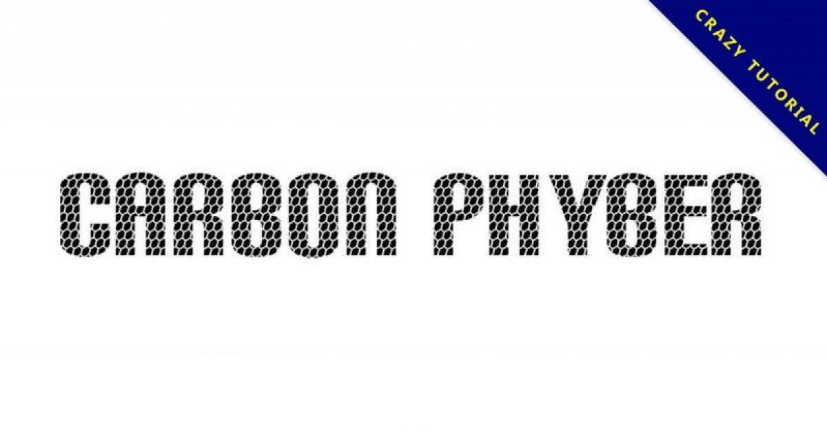 【卡梦字体】Carbon Phyber 卡梦质感字体下载