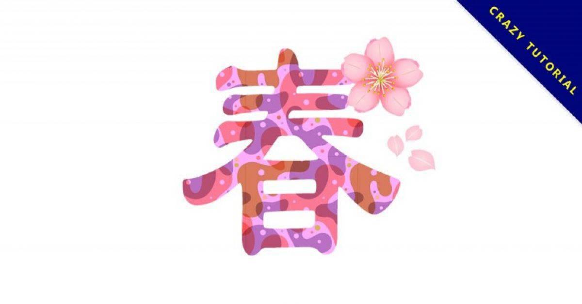 【樱花图案】精选40款樱花图案下载,樱花图片免费推荐款
