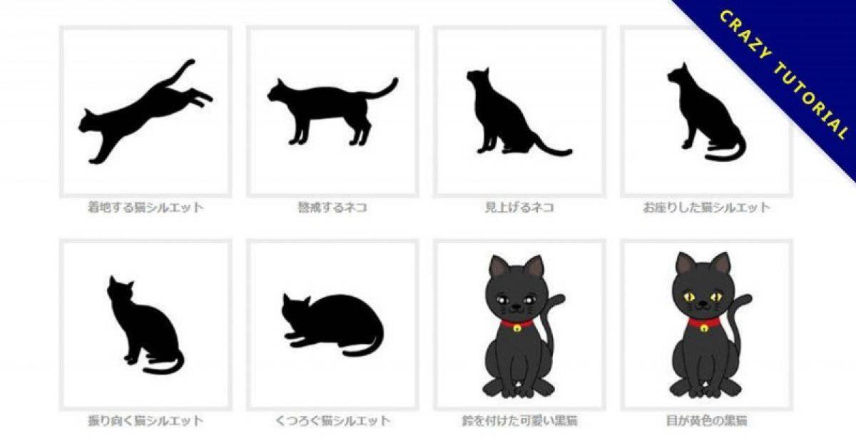 【黑猫图片】精选24款黑猫图片下载,黑猫图案免费推荐款