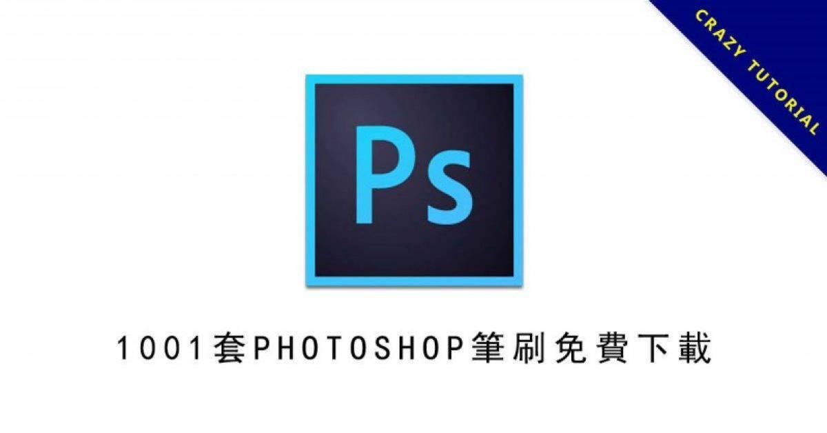 【PS笔刷】1001套PHOTOSHOP笔刷免费下载,让你一次拥有全部PS笔刷