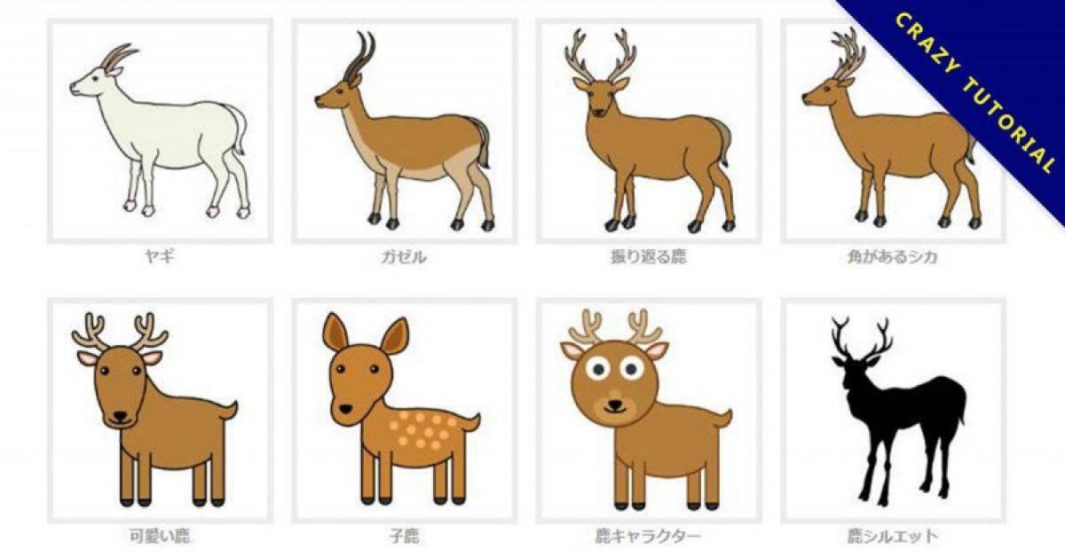 【鹿插画】精选10款鹿插画下载,鹿插图免费推荐款