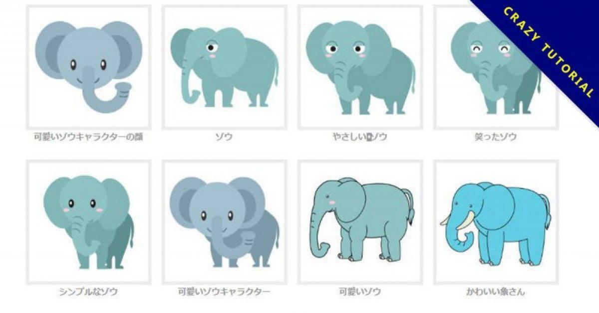 【大象卡通图】精选19款大象卡通图下载,大象图案免费推荐款