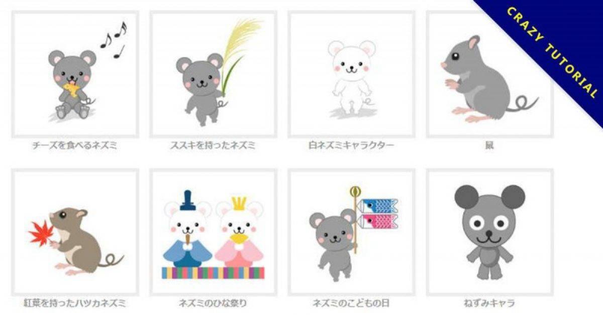 【老鼠卡通图】精选16款老鼠卡通图下载,老鼠图案免费推荐款