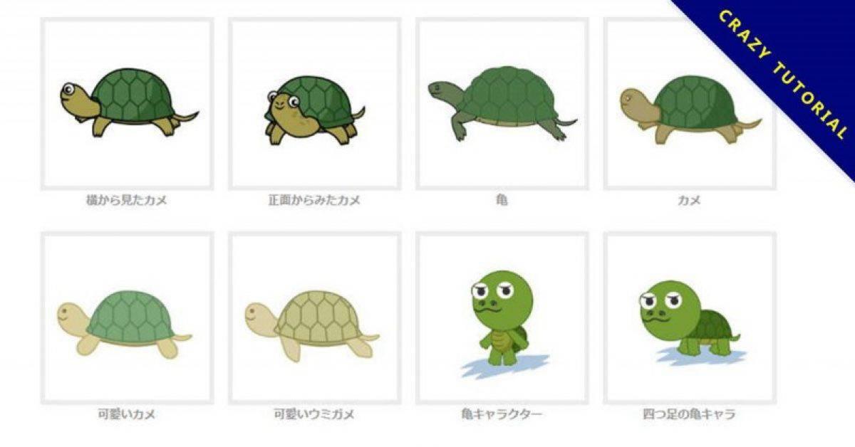 【乌龟q版】精选12款乌龟q版下载,乌龟图案免费推荐款