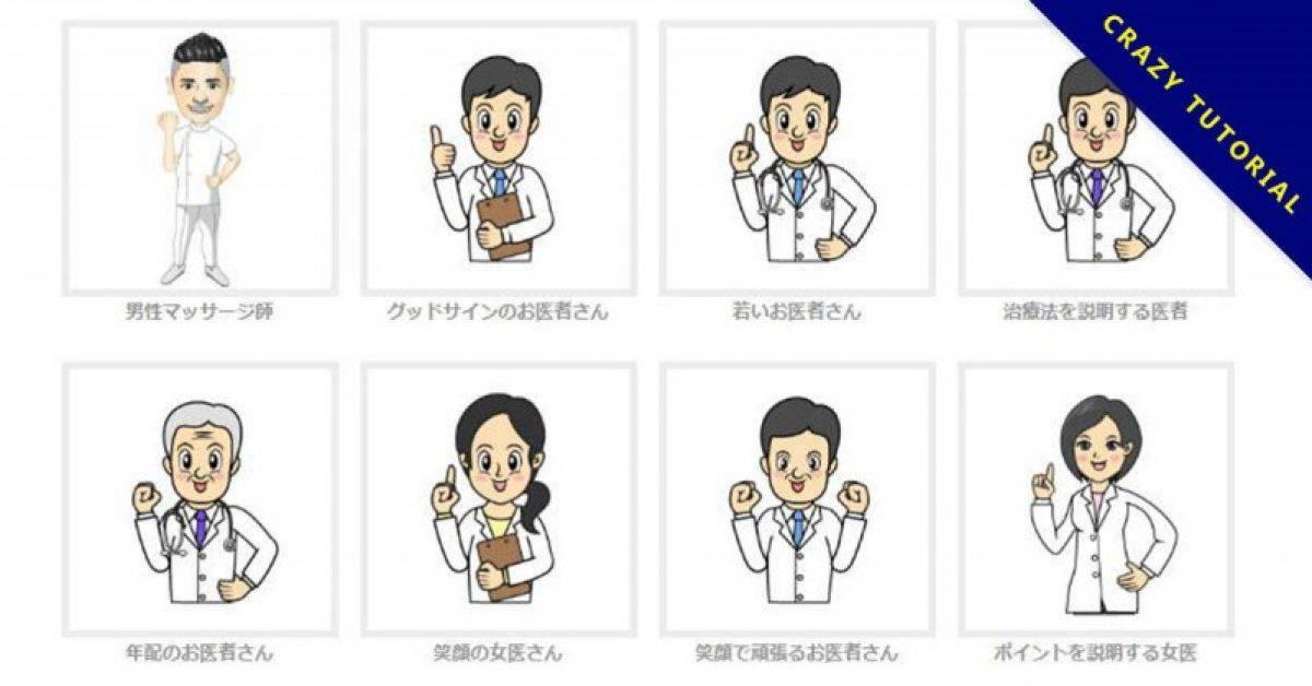 【医生卡通图】精选17款医生卡通图下载,医生q版免费推荐款