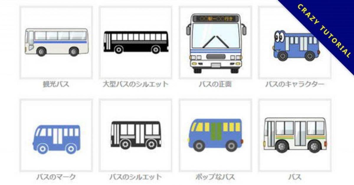 【公车卡通】精选28款公车卡通下载,公车图免费推荐款