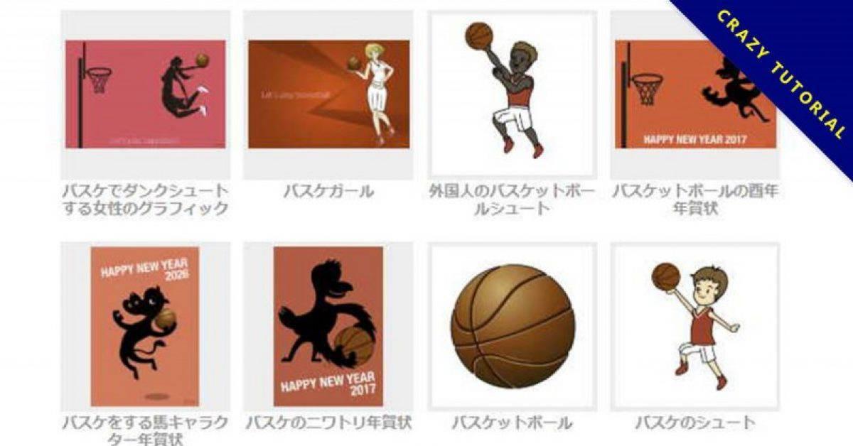 【篮球卡通图】精选38款篮球卡通图下载,篮球图免费推荐款