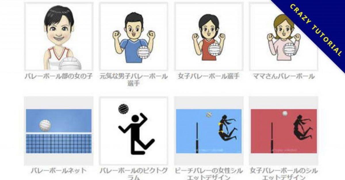 【排球卡通图】精选19款排球卡通图下载,排球图免费推荐款