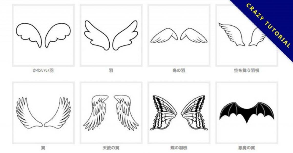 【翅膀图腾】精选10款翅膀图腾下载,翅膀素材免费推荐款