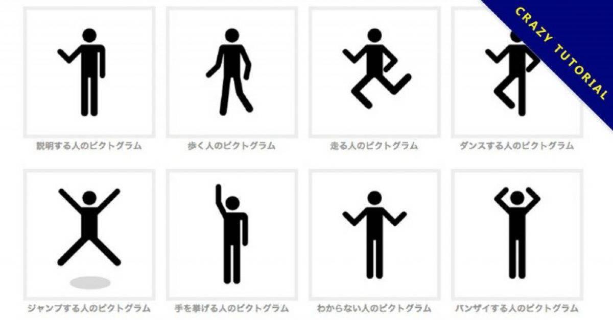 【火柴人图片】精选50款火柴人图片下载,火柴人素材免费推荐款
